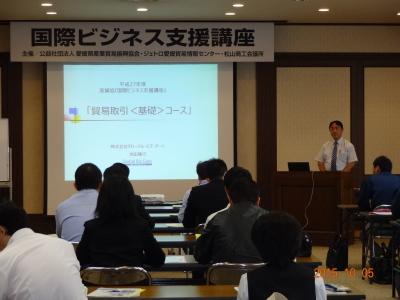 愛媛貿易実務セミナー
