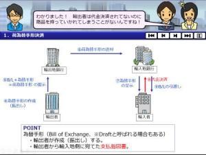 貿易実務インターネット講座 画面サンプル