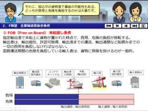 貿易実務インターネット講座 画面1
