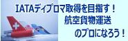 国際航空貨物取扱士講座のイメージ