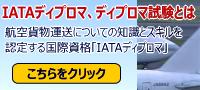 国際航空貨物取扱士講座 IATAディプロマとは