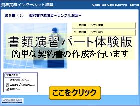 貿易実務インターネット講座 体験版 書類演習パート