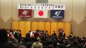 大阪航空専門学校 第21回卒業式