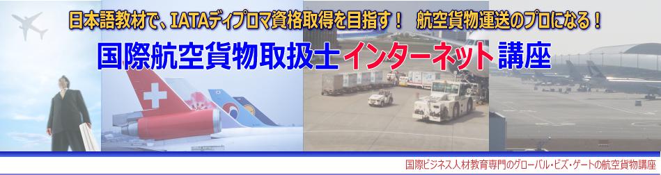 国際航空貨物取扱士インターネット講座