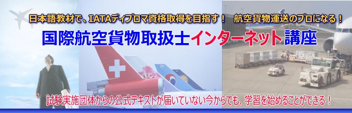 国際航空貨物取扱士講座トップ2
